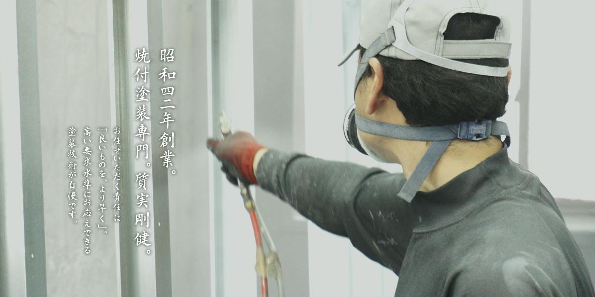 昭和四二年創業。焼付塗装専門。質実剛健。
